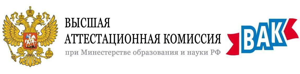 высшая аттестационная комиссия
